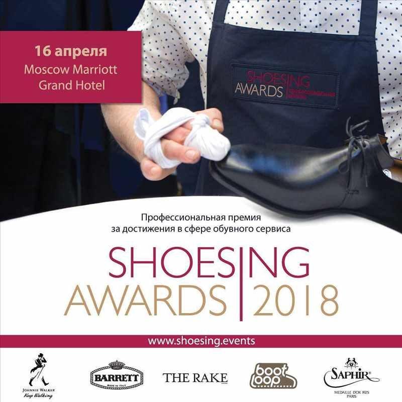 Shoesing Awards 2018