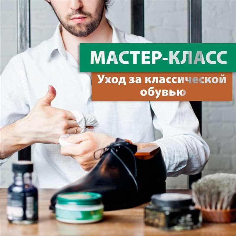 Мастер-класс по уходу за мужской формальной обувью