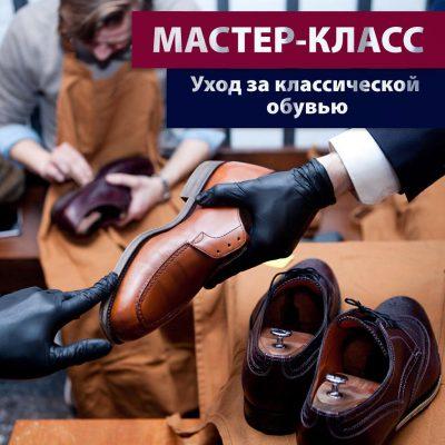 Мастер-класс по уходу за классической обувью