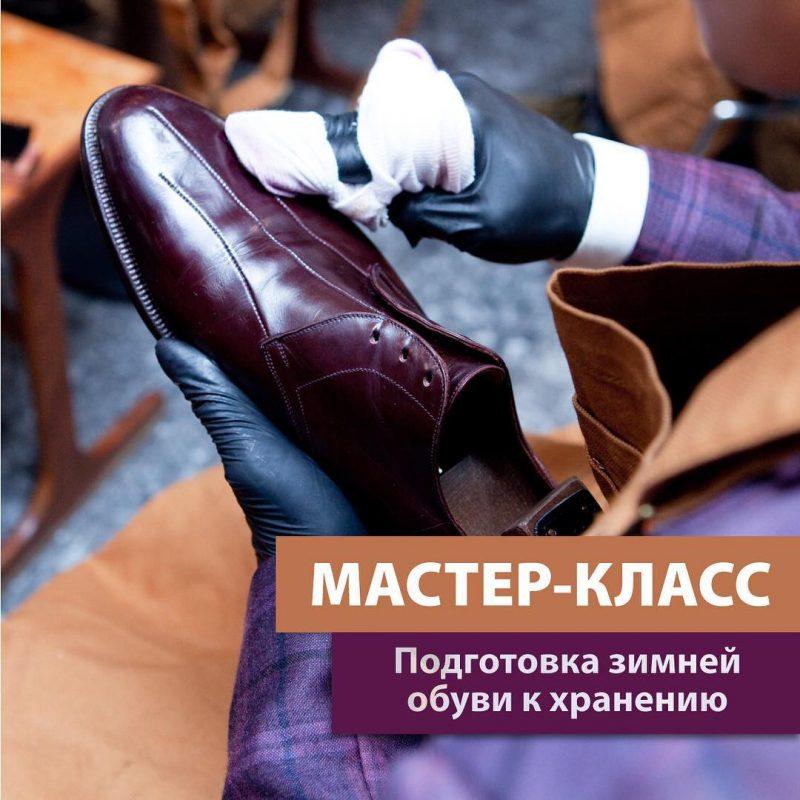 Мастер-класс: подготовка зимней обуви к хранению