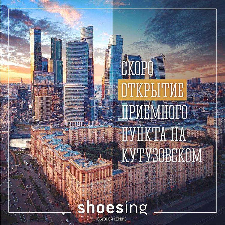 Открытие пункта приема Шузниг на Кутузовском