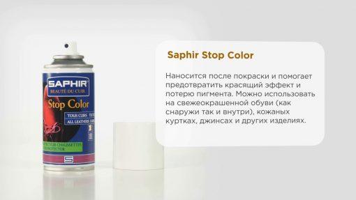 Применение Saphir Stop Color