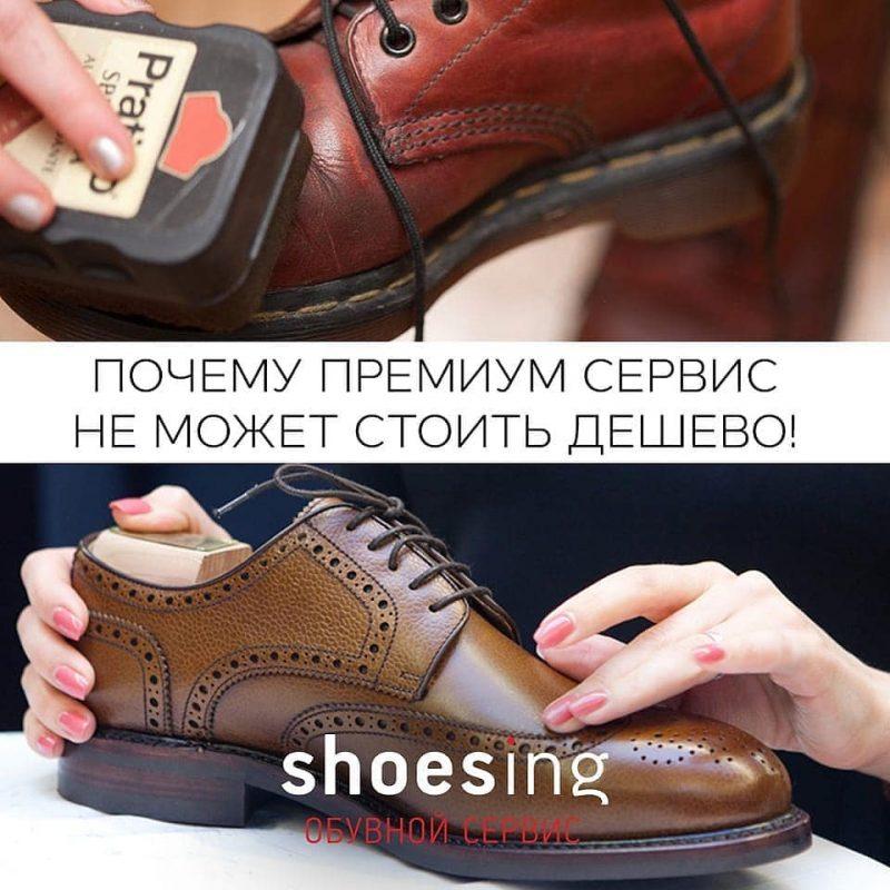 Обувной премиум-сервис Шузинг.