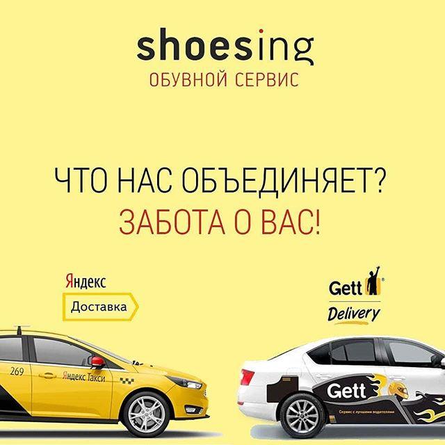 Ремонт обуви и сумок с доставкой через Яндекс и Gett.